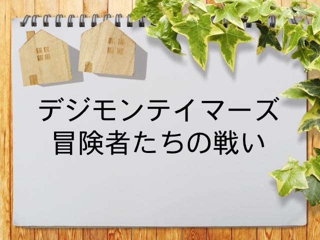 配信 デジモン テイマーズ