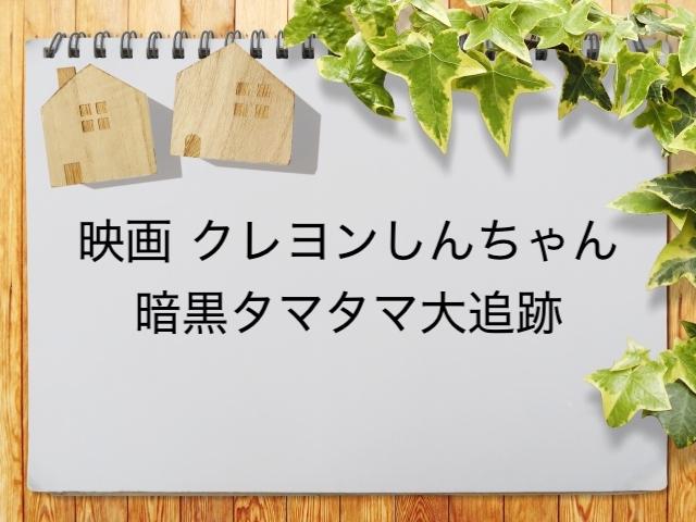 クレヨン しんちゃん 暗黒 タマタマ 大 追跡